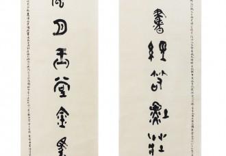 丁仕美篆书尺八屏《东壁、坡亭》对联