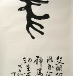 Horse, 12 zodiac animal sign Chinese calligraphy, Big Seal Script