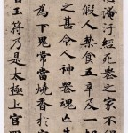 Small Regular Script, Zhong Shaojing, Lin Fei Jin, Buddhist Sutra, 43 line ink version