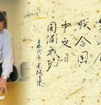 2011 UN celebrates Chinese Language Day with Chinese Calligraphy exhibitions in New York