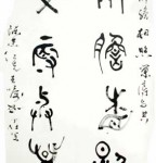 Sincere treatment of Hu Yaobang- Big Seal Script