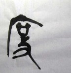 Baidu in Chinese Calligraphy, Big Seal Script Banner
