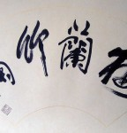 Cursive Script of Chinese Calligraphy