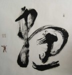 Painting in Chinese Character, Cursive Script Square Scroll