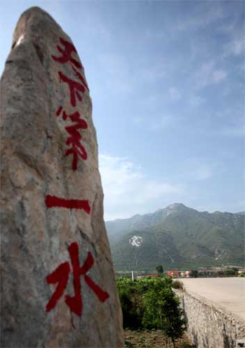 "Ancient Seal Character ""水""in Zhongtiao Mountain"