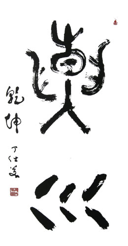 The Universe (Heaven and earth) in Chinese Calligraphy, Big Seal Script Calligrapher: Ding Shimei