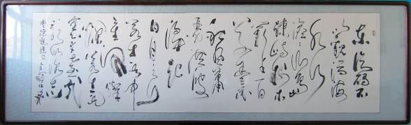 丁仕美《观沧海》曹操诗,2010年,草书书法横幅
