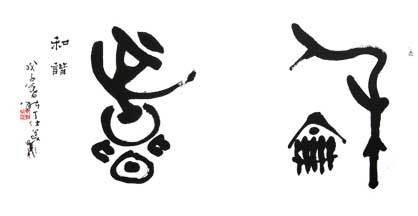 """丁仕美大篆书法横幅,释文:""""和谐"""""""