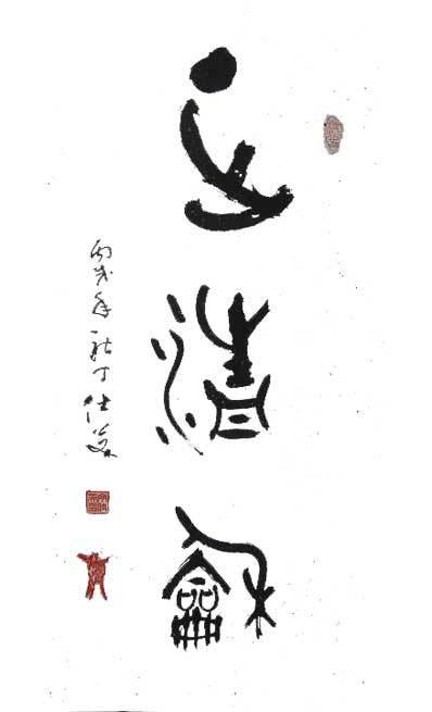 """丁仕美大篆书法竖轴-释文:""""正清和"""""""