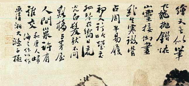 shi-tao-calligraphy.jpg