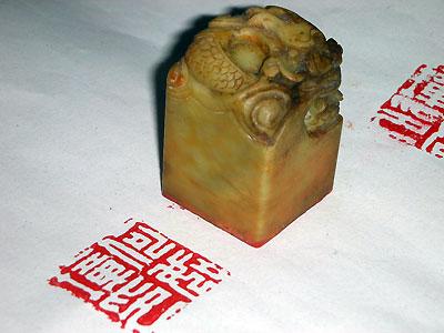 chinese-seal-1.jpg