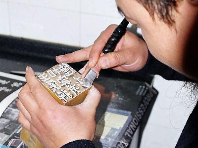 chinese-seal-3.jpg