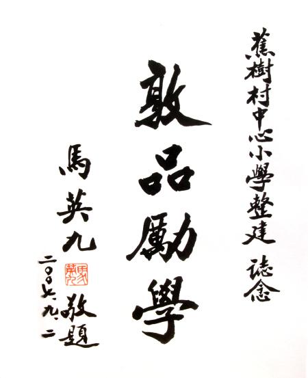 ma-yin-jiu-calligraphy.jpg