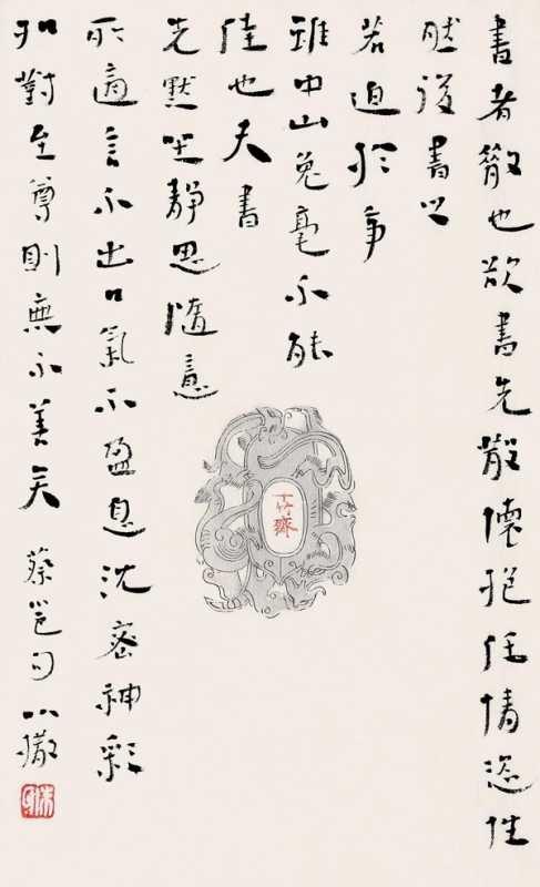 zhu-yi-sa-calligraphy.jpg
