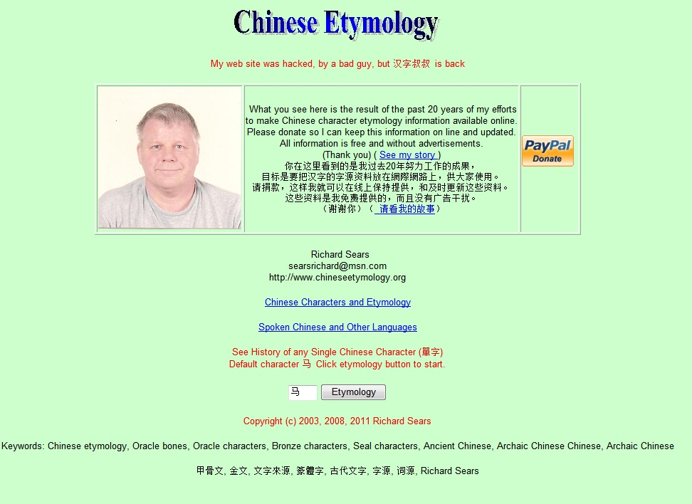 chinese-etymology.jpg