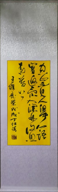 chinese-calligraphy-couplet-5.jpg
