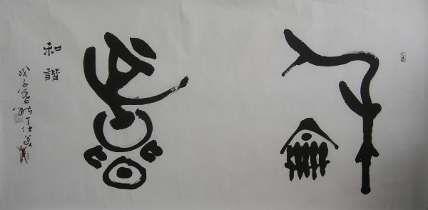 calligrapher Mr.Ding Shimei's handwriting artwork, seal script- harmony, harmonious