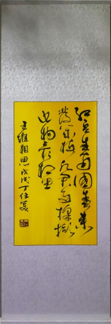 chinese-calligraphy-couplet-7.jpg