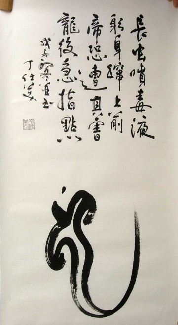 Snake, 12 zodiac animal sign Chinese calligraphy, Big Seal Script Calligrapher: Ding Shimeiy