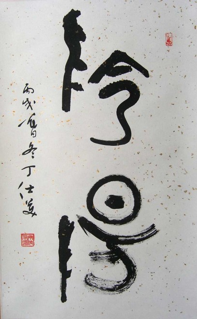"Ding Shimei calligraphy ""YingYang"" (2008AD) Seal Script,"