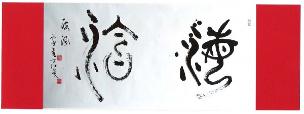 Polite in Chinese Calligraphy, Big Seal Script Banner, Calligrapher: Ding Shimei