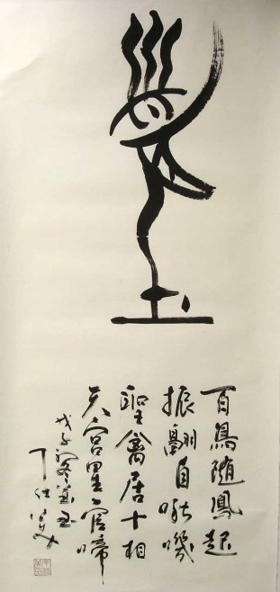 Rooster Chicken, 12 zodiac animal sign Chinese calligraphy,Big Seal Script Calligrapher: Ding Shimei