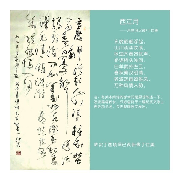 chinese-calligraphy-arts-dingshimei-1-1.jpg