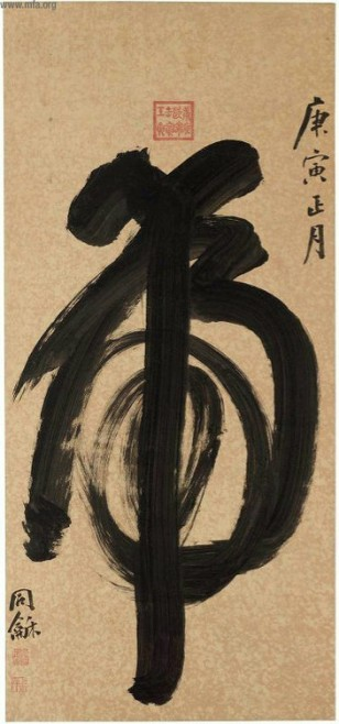 Tiger, Bang Script,Qing Dynasty, Weng Tonghe - Skyren Art of Chinese Calligraphy