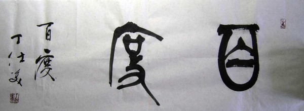 Baidu in Chinese Calligraphy, Seal Script Banner Calligrapher: Ding Shimei