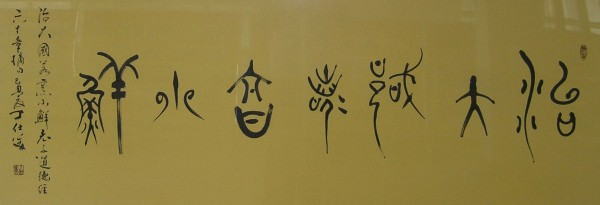 "Ding Shimei Seal Script Banner, ""Governing a large country is like practising a fine art""."