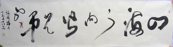 All of us are brothers in the four seas, Cursive Script Banner, Calligrapher: Ding Shimei