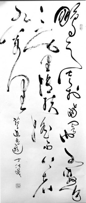 Zhuang Zi,A Happy Excursion, ding shimei, calligraphy, cursive