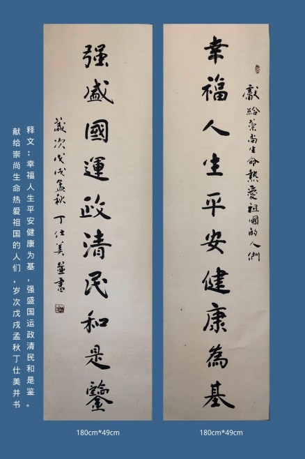 Chinese-Calligraphy-ding-shi-mei-couplet1.jpg