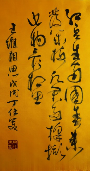 chinese-calligraphy-couplet-13.jpg