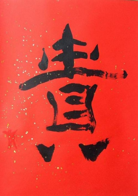 Noble in Chinese Calligraphy, Big Seal Script Calligrapher: Ding Shimei